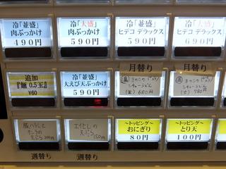 おにやんま@青物横丁(2)ハラミカシラ200エイヒレ天150.JPG