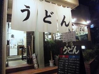 おにやんま@青物横丁(2)冷並ぶっかけ290麺0.560ゴーヤとうずら天200砂肝天150.JPG