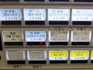 おにやんま@青物横丁(2)温並290さけ天200ようかん天150.JPG