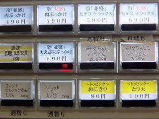 おにやんま@青物横丁(2)温並290コーン五目さつま天200ししゃも天150.JPG