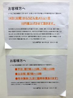 おにやんま@青物横丁(2)温並300たこかき200とりかわごぼう150.JPG
