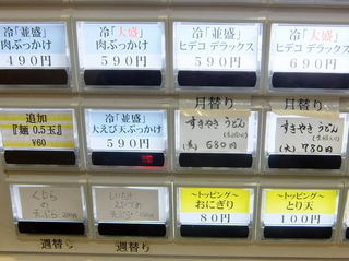 おにやんま@青物横丁(2)温大きつね460くじら天200しいたけえび天150.JPG
