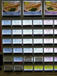 おにやんま@青物横丁(3)すきやきうどん並680くりごはん200ぎんなん天150.JPG