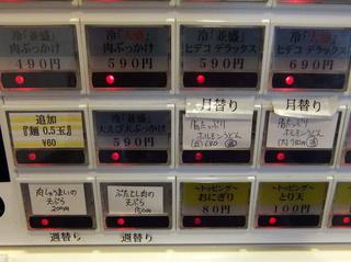おにやんま@青物横丁(3)並冷やかけ290しゅうまい天200ヒレ肉天150.JPG
