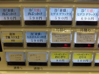 おにやんま@青物横丁(3)冷並ぶっかけ290麺0.560ゴーヤとうずら天200砂肝天150.JPG