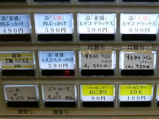 おにやんま@青物横丁(3)温並290いかの天ぷら200ぶたロースの天ぷら150.JPG