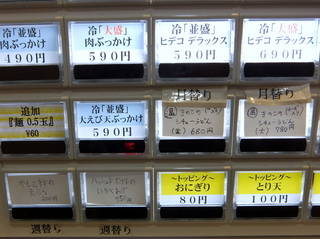 おにやんま@青物横丁(3)温並290かもネギ200ポテいそべ150.JPG