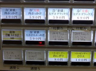 おにやんま@青物横丁(3)温並290ちくわいそべ200やさい天もり150.JPG
