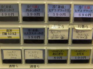 おにやんま@青物横丁(4)ホルモンうどん680ハムカツ天200メンチ天150.JPG
