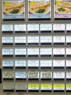 おにやんま@青物横丁(4)温並290たこの天ぷら200うめぼしとわかめ150.JPG