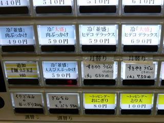 おにやんま@青物横丁(5)すきやきうどん並680くりごはん200ぎんなん天150.JPG