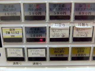 おにやんま@青物横丁(5)冷やかけ並290カジキ200オクラベーコン150.JPG