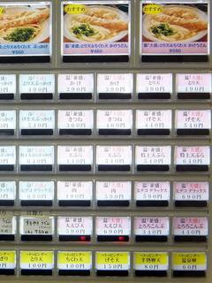 おにやんま@青物横丁(5)温並290たこの天ぷら200うめぼしとわかめ150.JPG