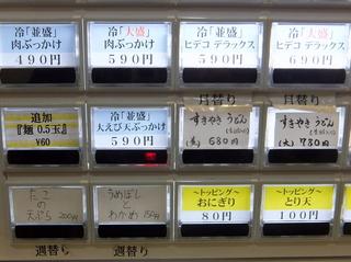 おにやんま@青物横丁(6)温並290たこの天ぷら200うめぼしとわかめ150.JPG
