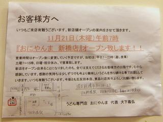 おにやんま@青物横丁(7)温並290たこの天ぷら200うめぼしとわかめ150.JPG