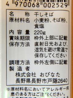 おびなた@長野県(3)信州戸隠高原そば118.JPG