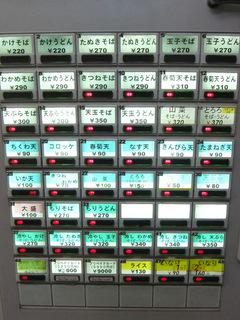 かしやま@田端(1)冷しとろろそば420なす天90.JPG