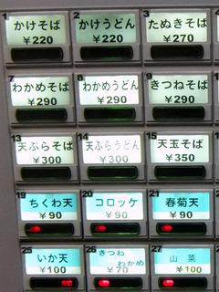 かしやま@田端(2)冷しとろろそば420なす天90.JPG