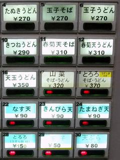かしやま@田端(3)冷しとろろそば420なす天90.JPG