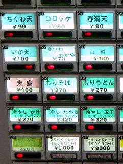 かしやま@田端(4)冷しとろろそば420なす天90.JPG