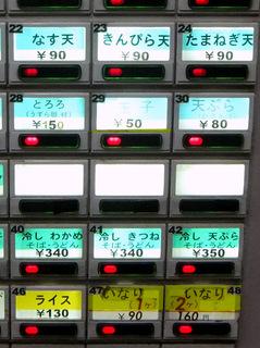 かしやま@田端(5)冷しとろろそば420なす天90.JPG