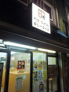 かしわや@学芸大学(2)冷しぶっかけ50なす天そば350コロッケ80.JPG
