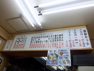 かしわや@学芸大学(4)冷しぶっかけ50なす天そば350コロッケ80.JPG