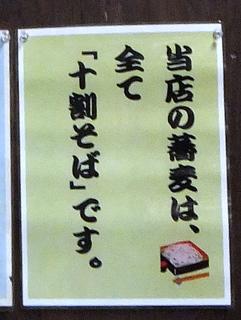 かんだ冨そば@御成門(8)鶏天そば530.JPG