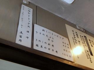 きらくおがわ@浅草橋(12)ヘルシーミックス冷500なすの天ぷら半分40.JPG