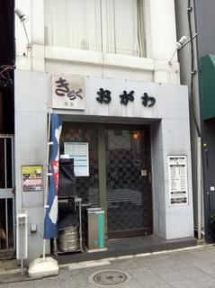 きらくおがわ@浅草橋(5)ヘルシーミックス冷500なすの天ぷら半分40.JPG