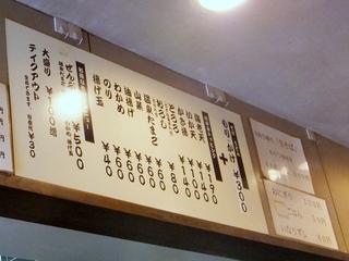 きらくおがわ@浅草橋(6)ヘルシーミックス冷500なすの天ぷら半分40.JPG