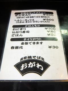 きらくおがわ@浅草橋(7)ヘルシーミックス冷500なすの天ぷら半分40.JPG