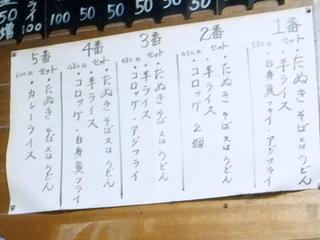 ごん兵衛@鶴見(二つ池)(3)そば180天ぷら50アジフライ100.JPG