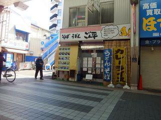 ごん平@大山(2)未食.JPG