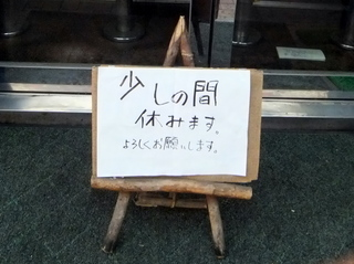 ごん平@大山(3)未食.JPG