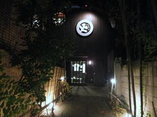 さくら亭@原宿(2)sobaさん出版記念パーティー.JPG