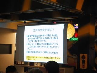 さくら亭@原宿(6)sobaさん出版記念パーティー.JPG