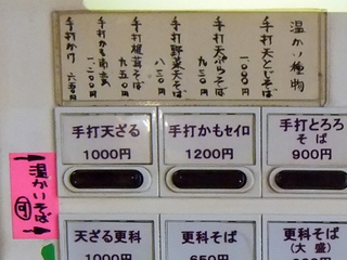 さらしな@浅草橋(3)天ざる更科1000.JPG