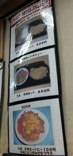 じょうなん亭@五反田(11)スタミナカレーセット600+180.JPG