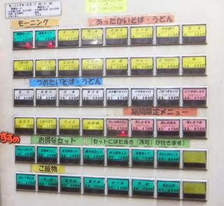じょうなん亭@五反田(12)スタミナカレーセット600+180.JPG