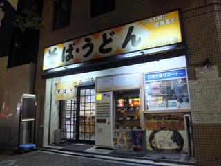 じょうなん亭@五反田(1)スタミナカレーセット600+180.JPG