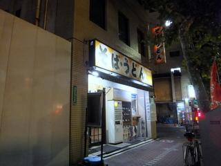 じょうなん亭@五反田(19)スタミナカレーセット600+180.JPG