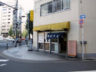 そばのスエヒロ八丁堀店@宝町(11)げそ天そば340.JPG