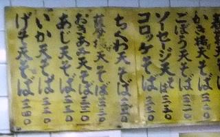 そばのスエヒロ八丁堀店@宝町(8)げそ天そば340.JPG