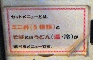 そばよし@三越前(3)冷し長いもそばカラシオオメ430半ライス70玉子60.JPG
