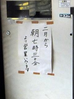 そば政@南花畑(5)ナメコおろしそば400.JPG