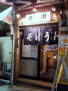 そば翔@目黒(10)天ぷらそば350.JPG
