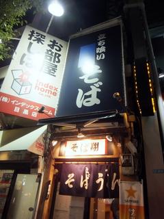 そば翔@目黒(11)天ぷらそば350.JPG