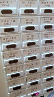 そば翔@目黒(2)天ぷらそば350.JPG