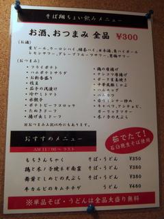 そば翔@目黒(5)天ぷらそば350.JPG